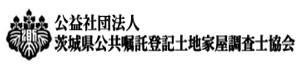 茨城県公共嘱託土地家屋調査士協会